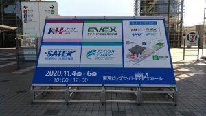 EVEX2020 東京ビッグサイト入口案内表示