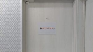 デルタテックラボラトリ ディライト 個室