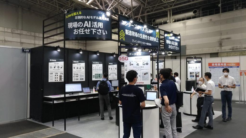 IoT&5Gソリューション展 ブレインズテクノロジー